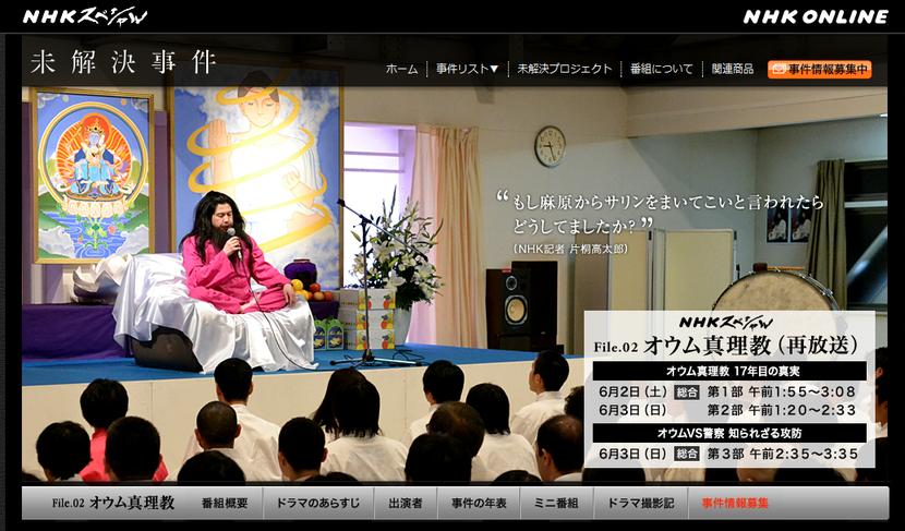 NHK 未解決事件