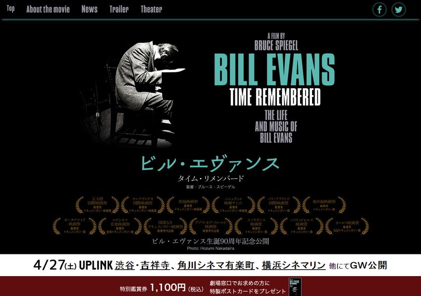 映画『ビル・エヴァンス タイム・リメンバード』