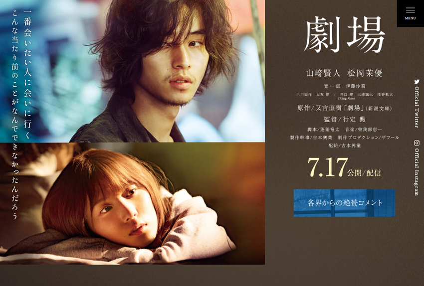 映画『劇場』オフィシャルサイト