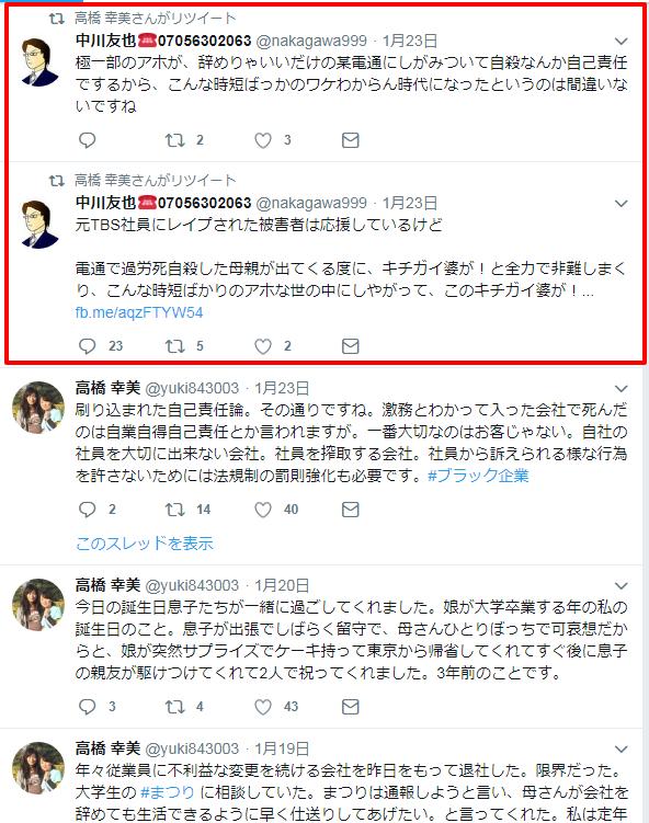 高橋 幸美  yuki843003 さん   Twitter