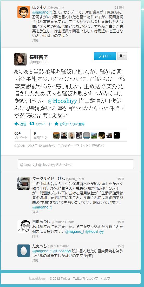 Twitter - nagano_t- あのあと当該番組--