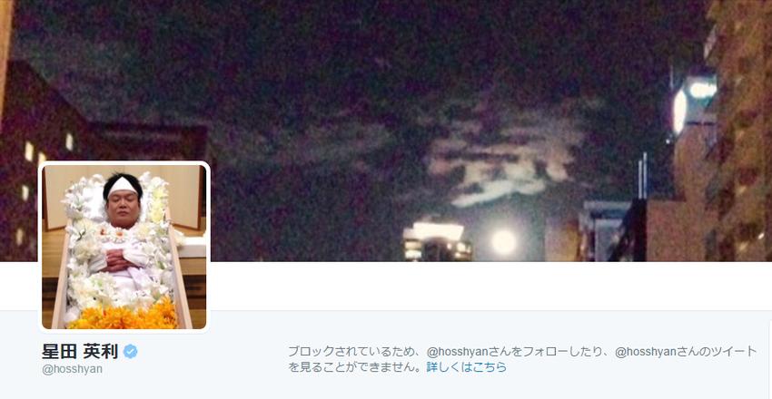 星田 英利  hosshyan さん   Twitter