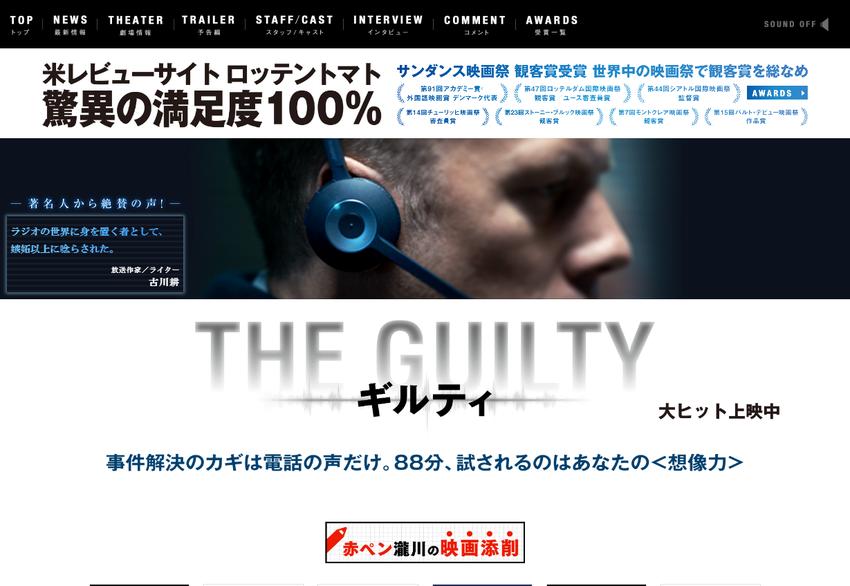 映画『THE GUILTY ギルティ』公式サイト|大ヒット上映中