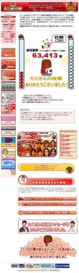 第57回 NHK紅白歌合戦