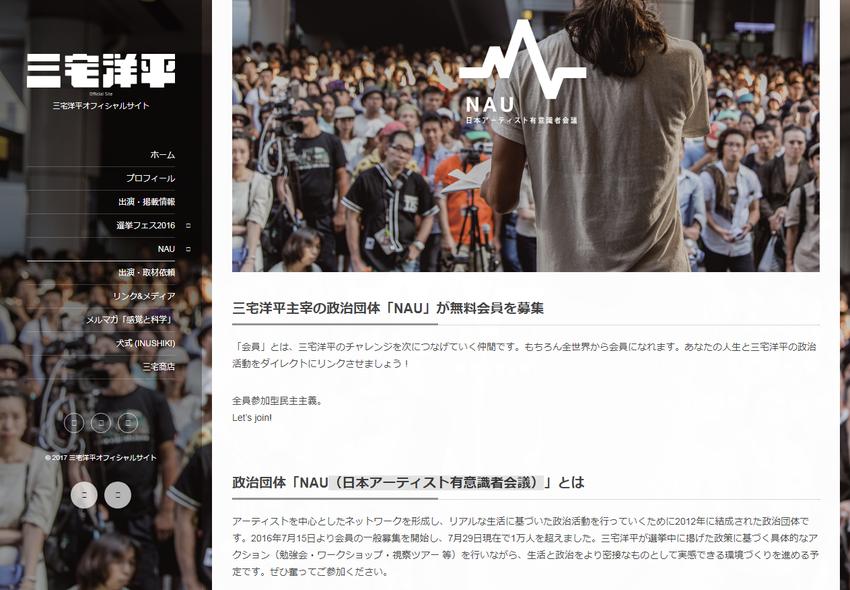 NAU   三宅洋平オフィシャルサイト