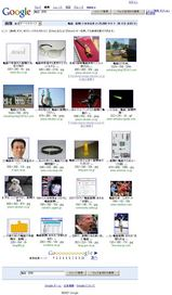 Google イメージ検索