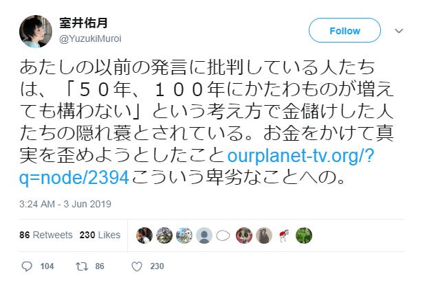 室井佑月 on Twitter