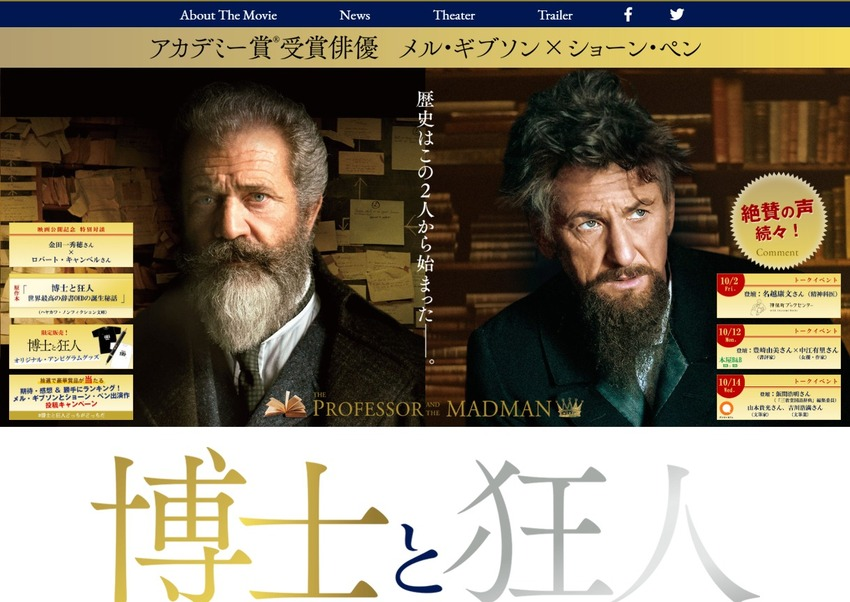 映画『博士と狂人』公式サイト