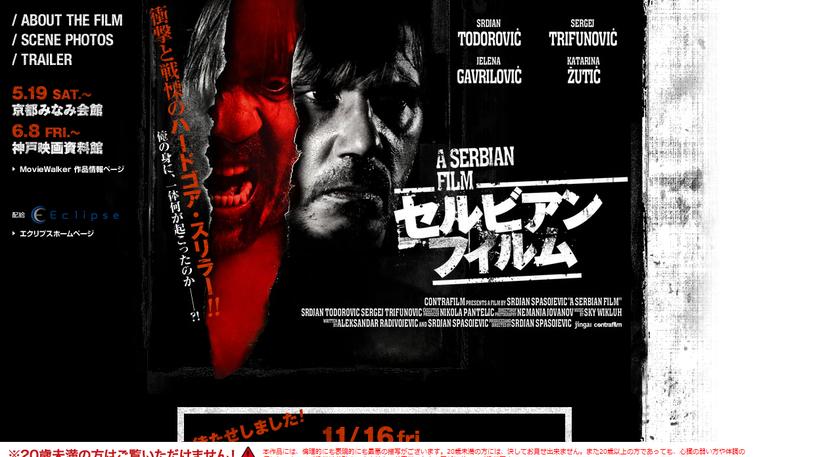 映画「セルビアン・フィルム」公式サイト