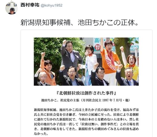 西村幸祐 on Twitter_ _新潟県知事候補、池田ちかこの正体。… _ (1)