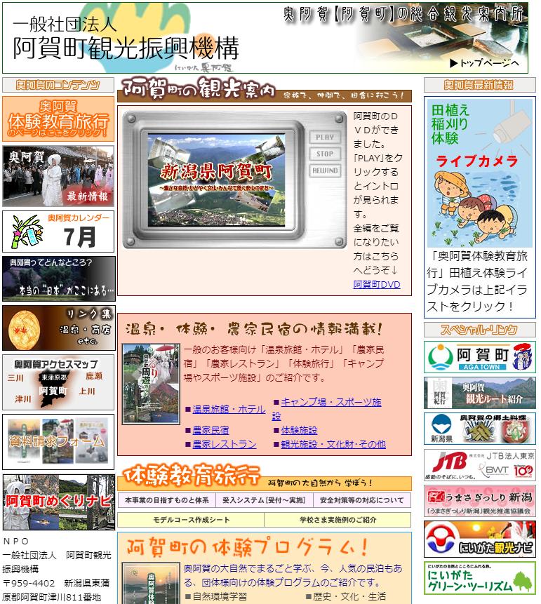 一般社団法人 阿賀町観光振興機構
