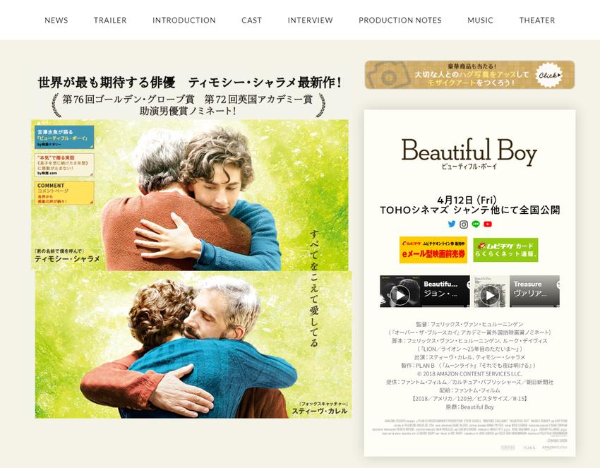 映画『ビューティフル・ボーイ』公式サイト