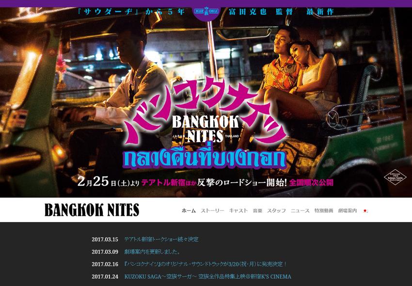 BANGKOK NITES 空族最新作「バンコクナイツ」