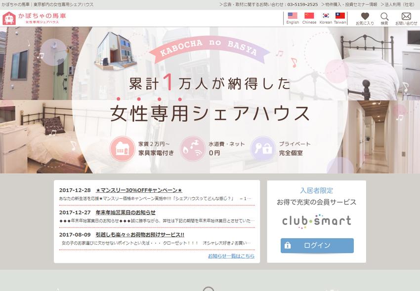 かぼちゃの馬車|東京都内最大級の女性専用シェアハウス