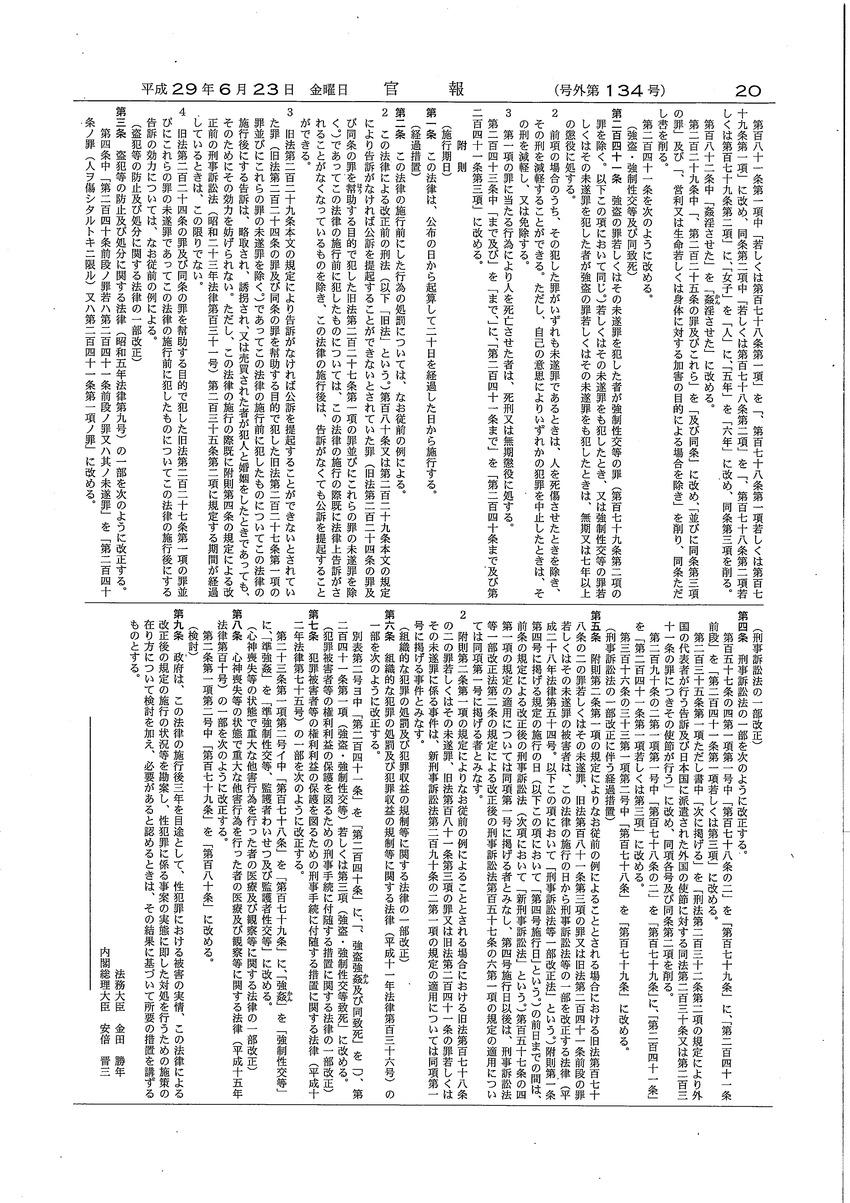 keiki-290623keihou_ページ_04