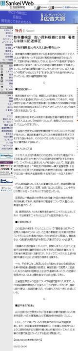 Sankei Web教科書検定 古い資料根拠に合格 著者らは後に記述修正
