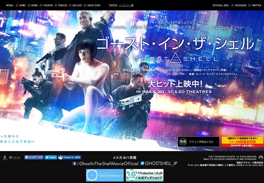 映画『ゴースト・イン・ザ・シェル』公式サイト