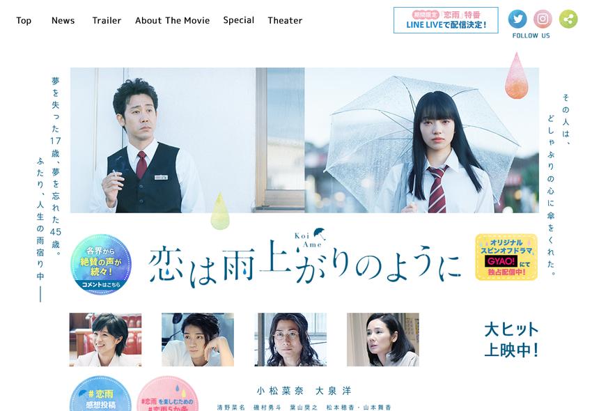 映画『恋は雨上がりのように』公式サイト
