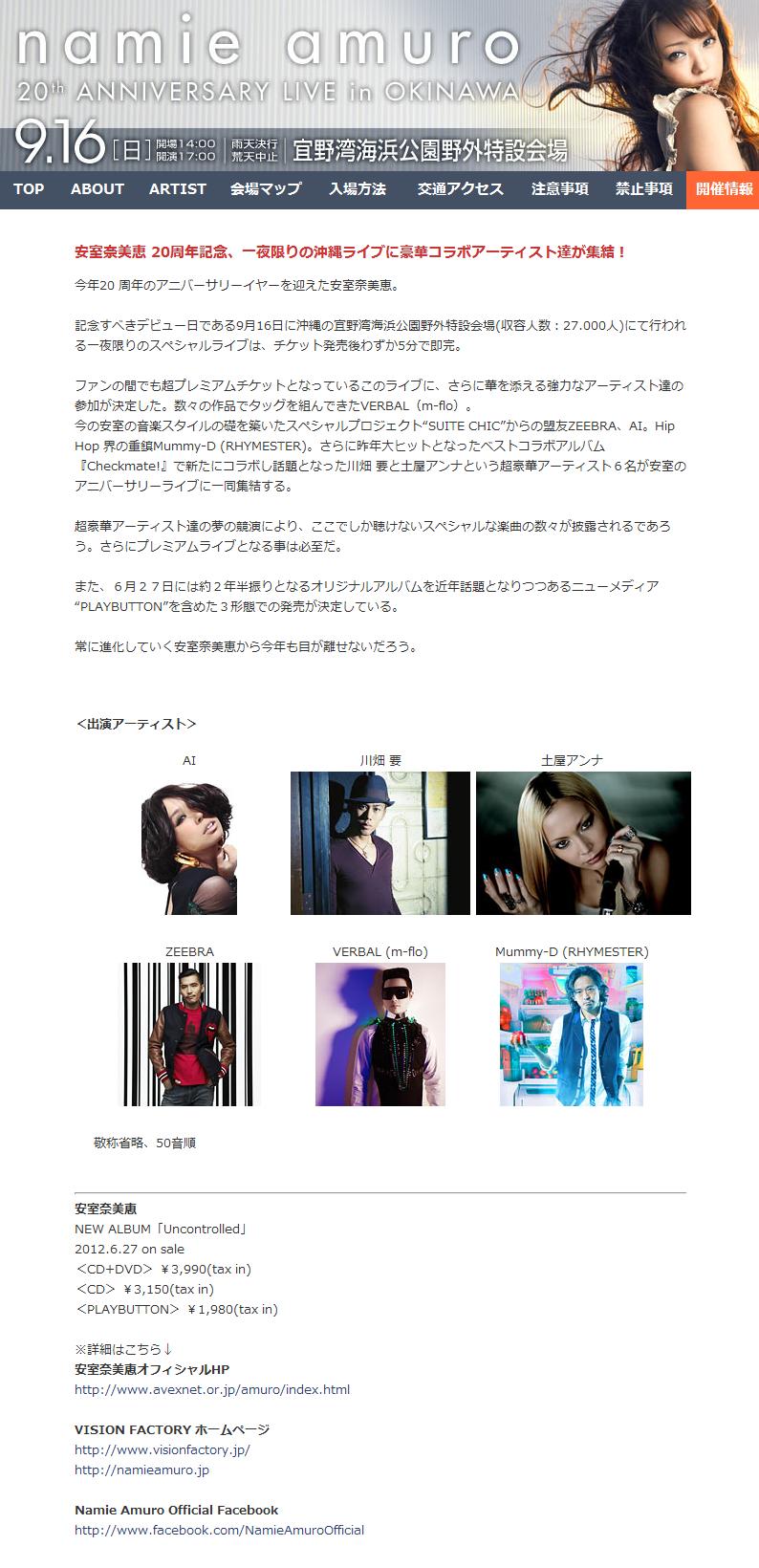 安室奈美恵│namie amuro 20th ANNIVERSARY LIVE in OKINAWA3