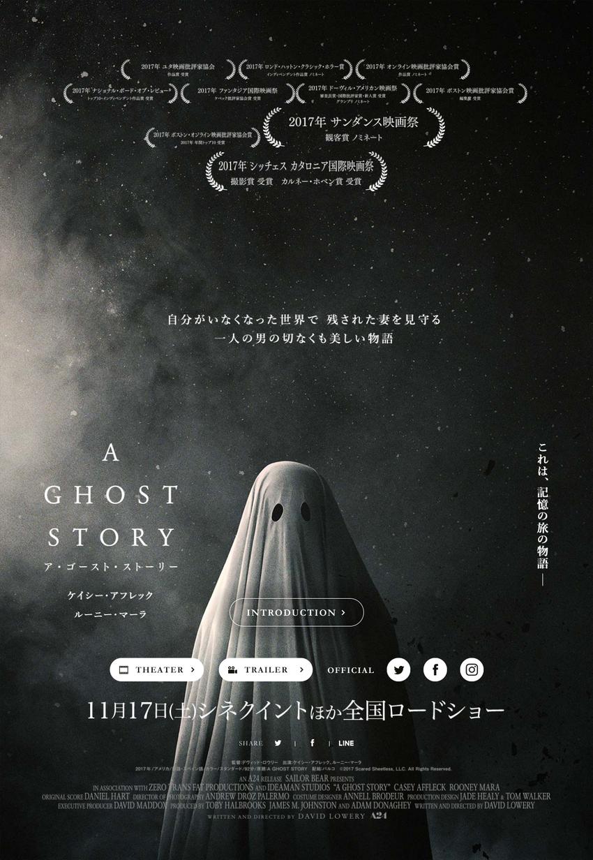 映画『A GHOST STORY   ア・ゴースト・ストーリー』公式サイト