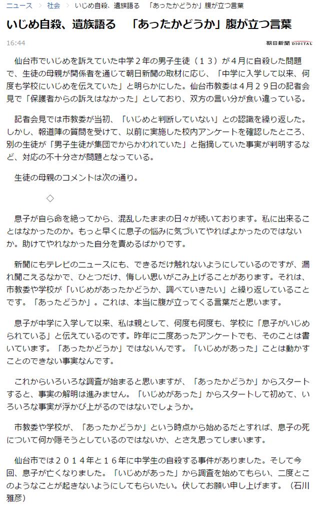 「あったかどうか」腹が立つ言葉 朝日新聞