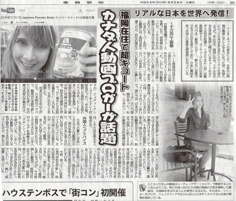 micaela-sankei-news-paper-20120526