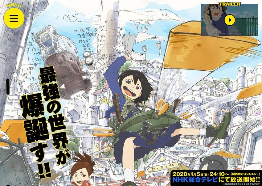 TVアニメ『映像研には手を出すな!』公式サイト