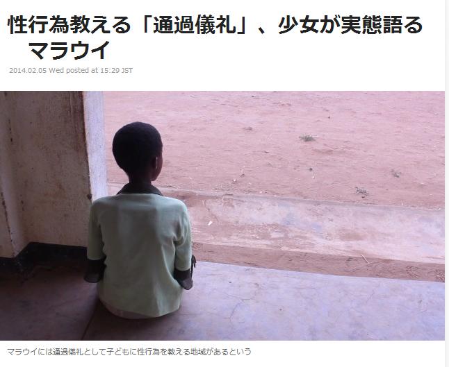 性行為教える「通過儀礼」、少女が実態語る マラウイ