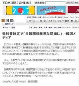 教科書検定で「日韓関係険悪な局面に」韓国メディアYOMIURI