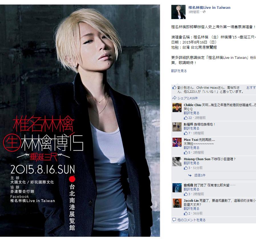 椎名林檎Live in Taiwan   タイムライン   Facebook