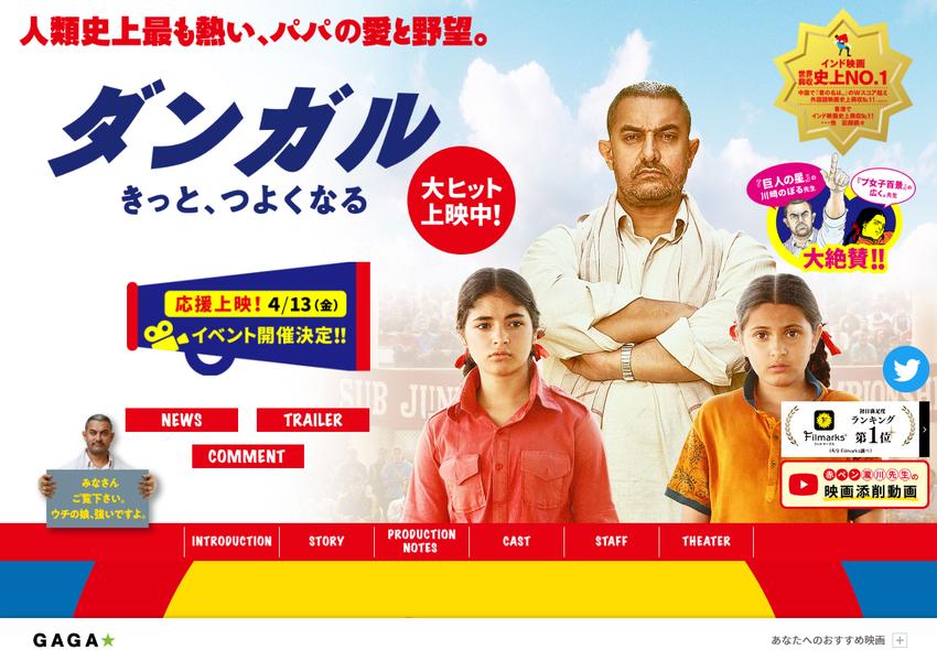 映画『ダンガル きっと、つよくなる』公式サイト