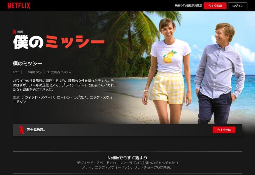 僕のミッシー_Netflix_ネットフリックス_公式サイト