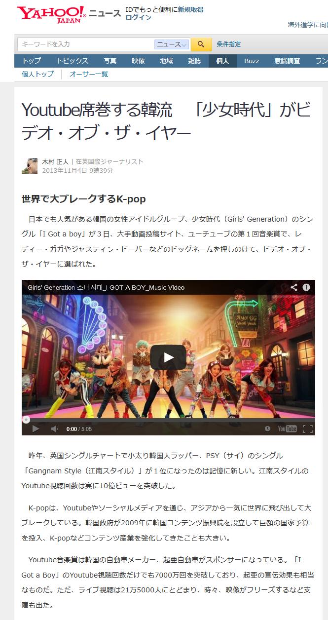Youtube席巻する韓流 「少女時代」がビデオ・オブ・ザ・イヤー'
