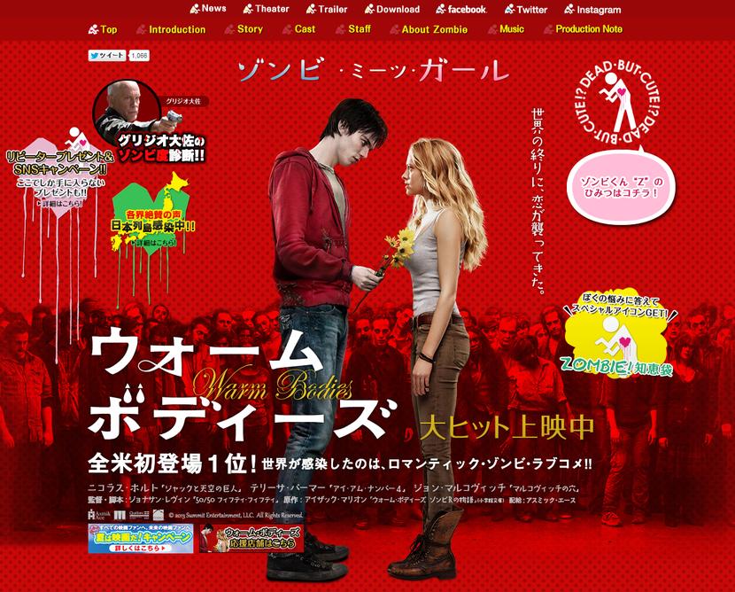 映画『ウォーム・ボディーズ』公式サイト