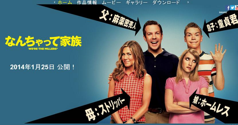 映画『なんちゃって家族』公式サイト