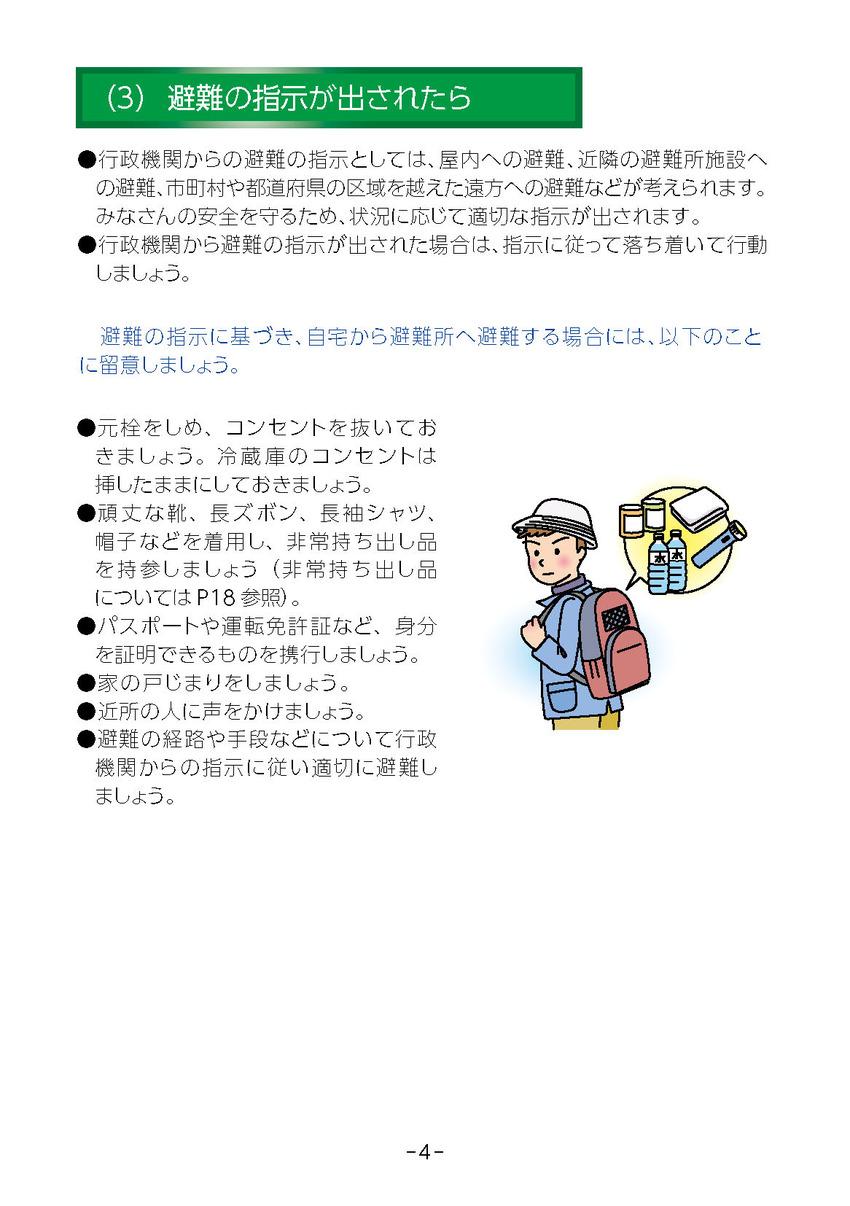 hogo_manual_ページ_07