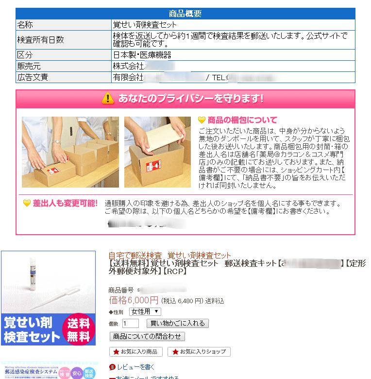 【楽天市場】【送料無料】覚せい剤検査セット 郵送検査キット