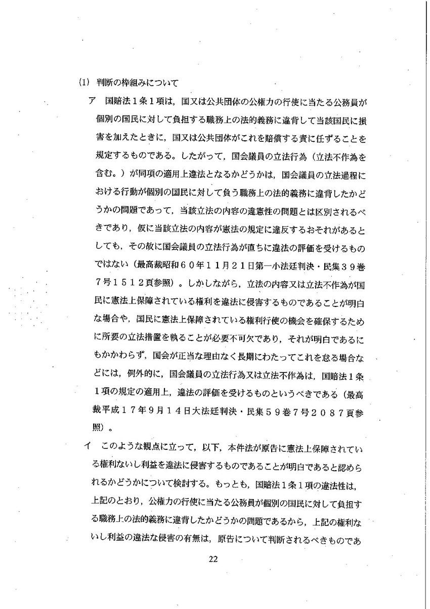 hanketsu_ページ_22