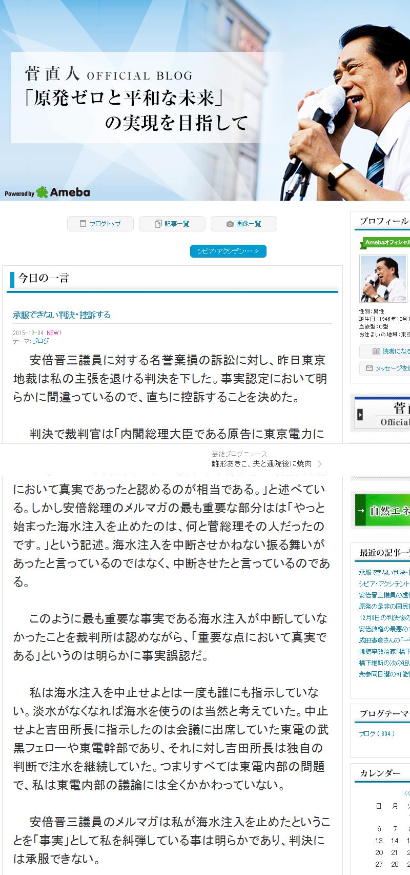 承服できない判決・控訴する|菅直人オフィシャルブログ