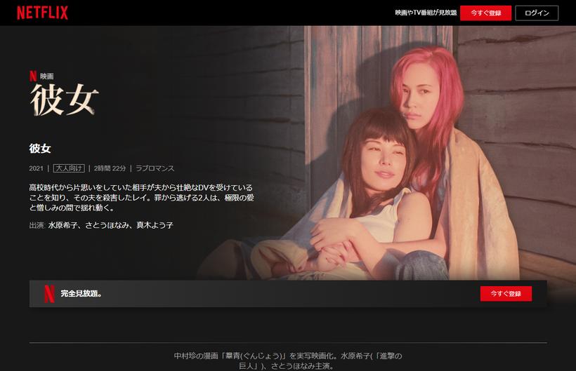 彼女-Netflix-ネットフリックス-公式サイト