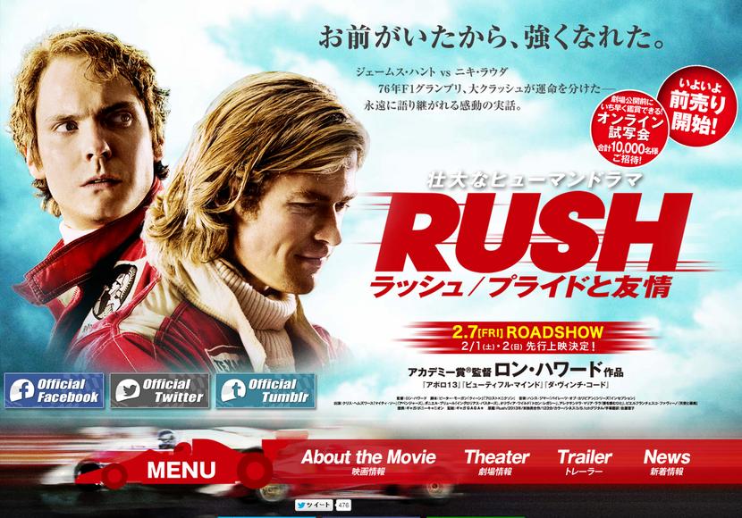 映画『ラッシュ/プライドと友情』公式サイト