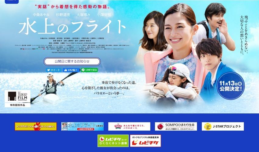 映画「水上のフライト」オフィシャルサイト