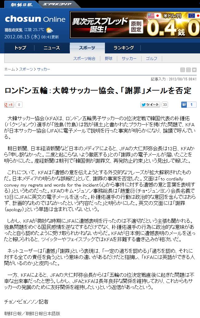 Chosun Online - 朝鮮日報