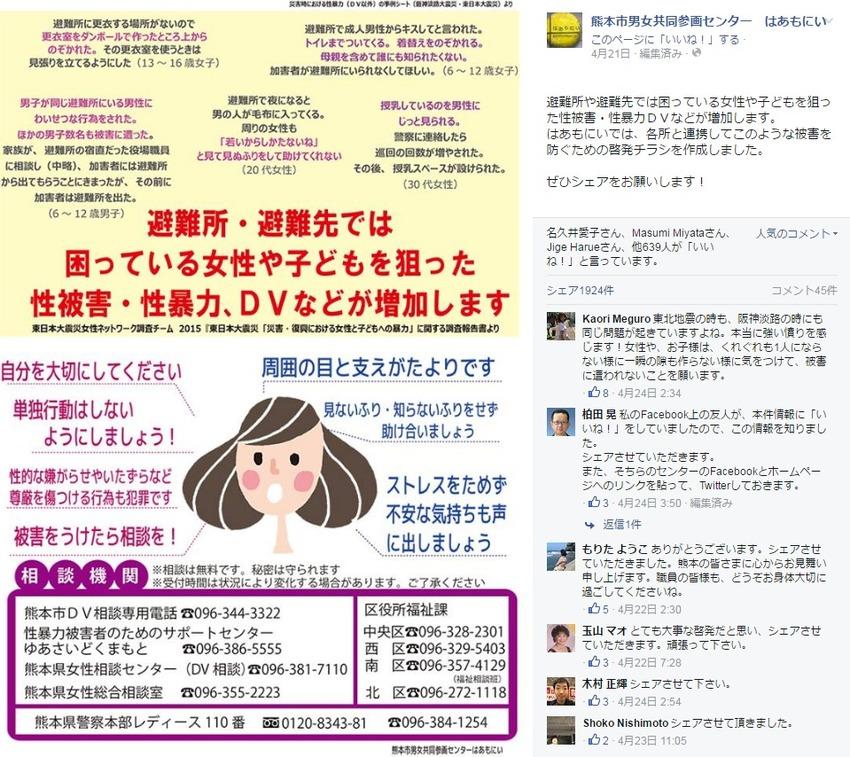 熊本市男女共同参画センター はあもにい   Facebook