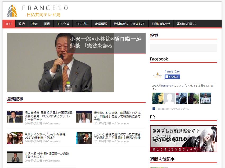 日仏共同テレビ局フランス10