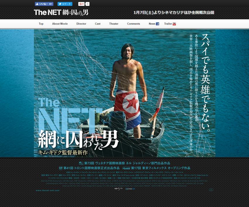 映画『The NET 網に囚われた男』公式サイト