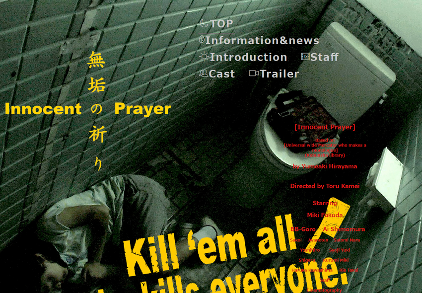 TOP of 映画「無垢の祈り」ホームページ Innocent Prayer homepage