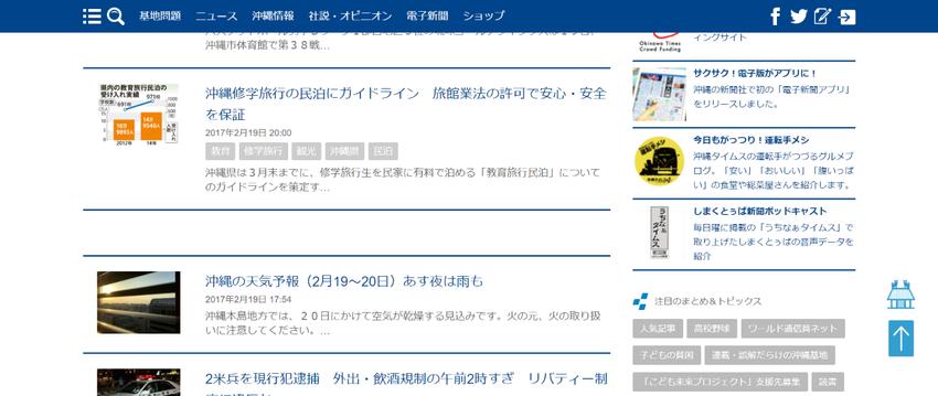 沖縄タイムス+プラス ニュース   沖縄タイムス+プラス