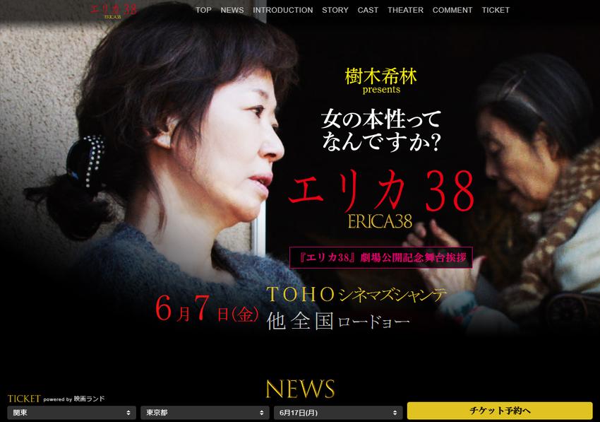 【企画】樹木希林 映画「エリカ38」