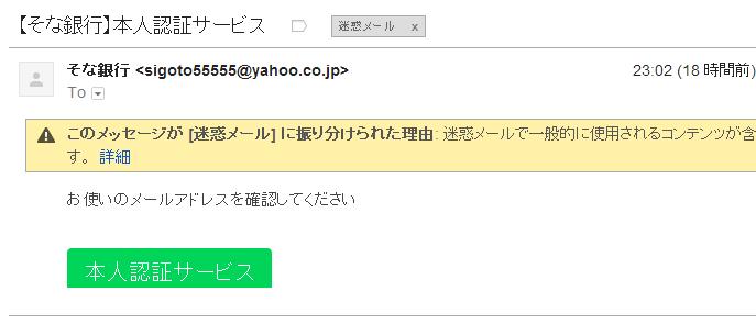 【そな銀行】本人認証サービス